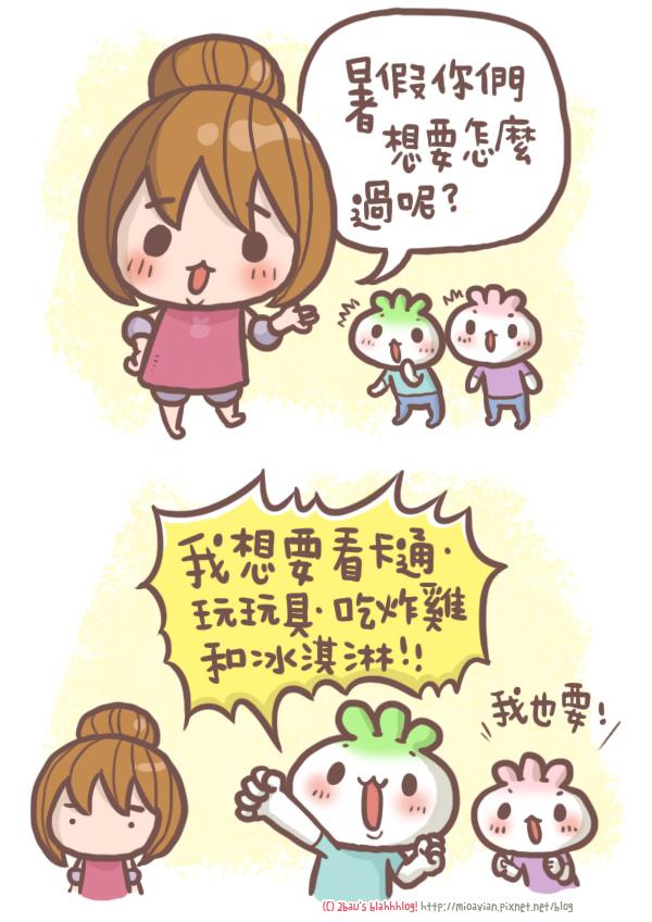 國民運動中心夏令營活動01