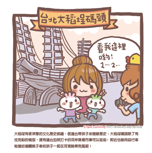 春遊補助推廣03