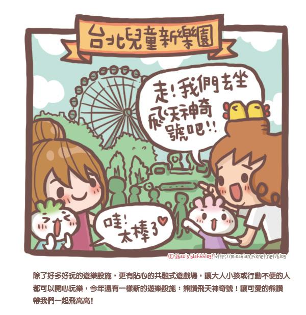 春遊補助推廣02