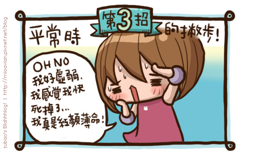 五大必殺技05.jpg
