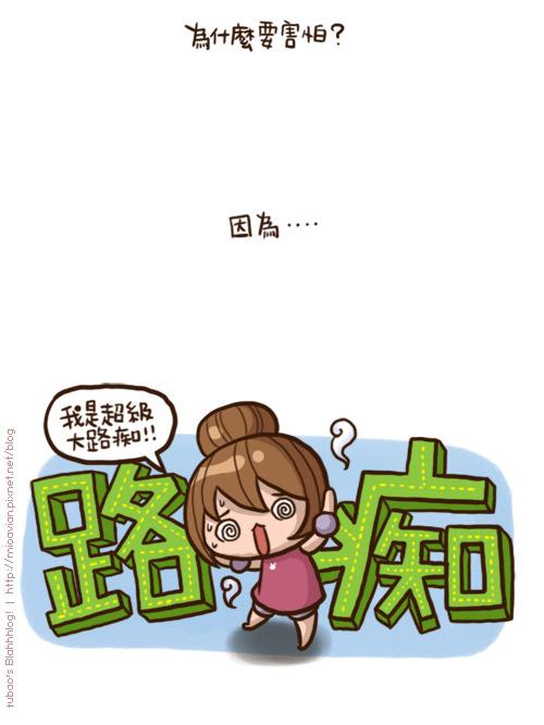 大路癡03.jpg