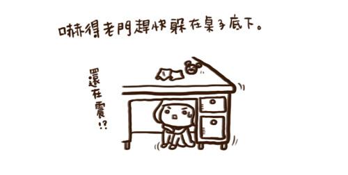 老門的地震後的生活04.jpg