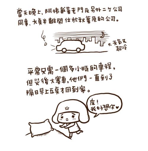 老門的地震後的生活07.jpg