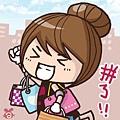 [Shopping 系列02-拼了拼了!]
