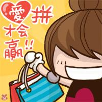 [Shopping 系列01-愛拼才會贏!]