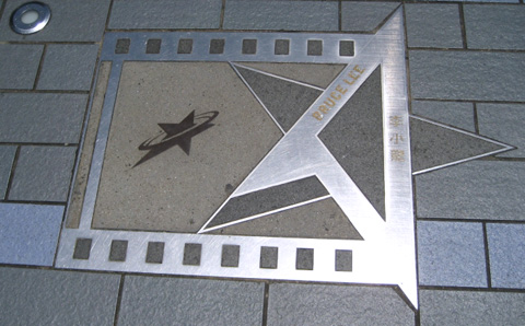Avenue_of_Stars_Bruce_Lee.jpg