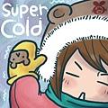 [寒冬系列02-Super Cold]