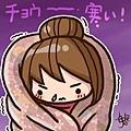 [寒冬系列05-チョウー寒い]