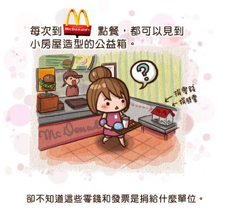 公益文~麥當勞叔叔之家01.jpg