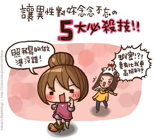 五大必殺技01.jpg