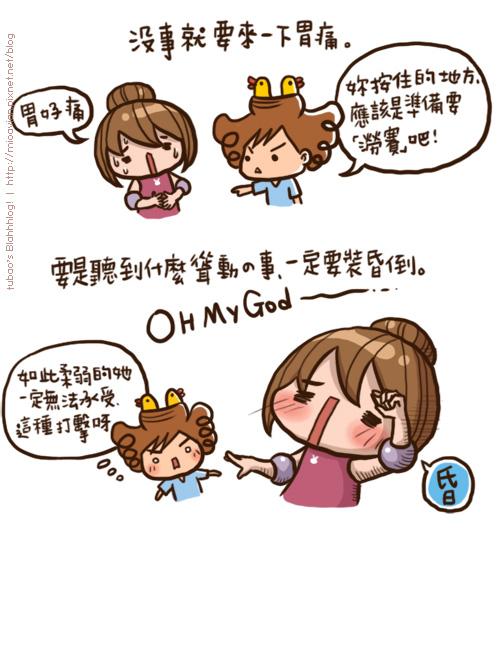 五大必殺技06.jpg