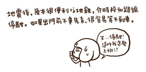 老門的地震後的生活08.jpg