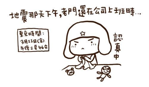 老門的地震後的生活02.jpg