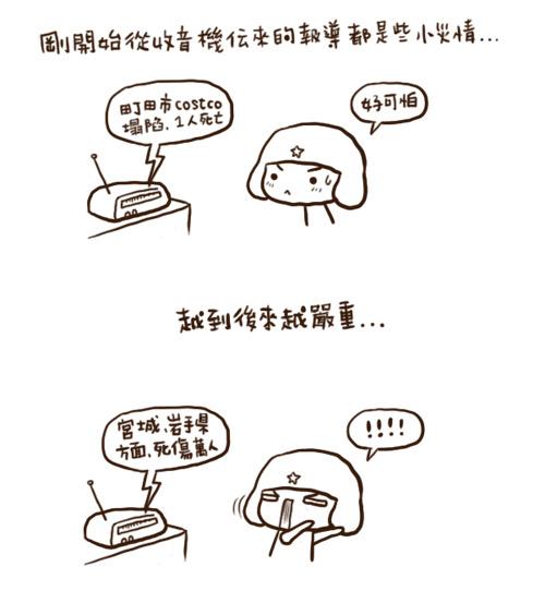 老門的地震後的生活06.jpg