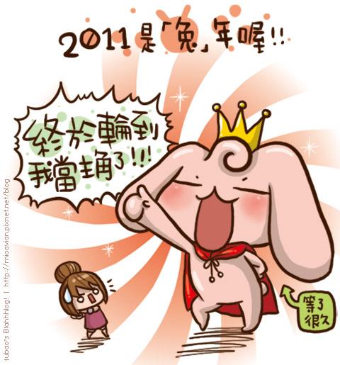 newyear2011_03.jpg