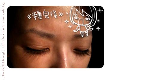 12-27種睫毛-05.jpg