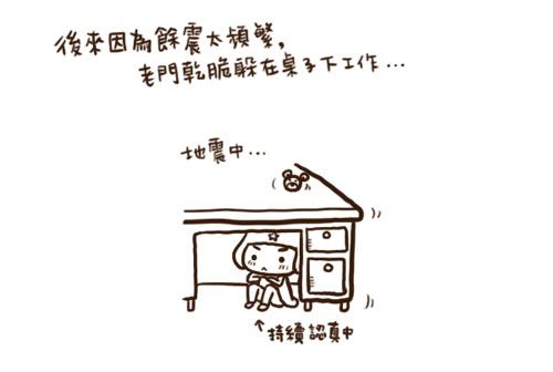 老門的地震後的生活05.jpg