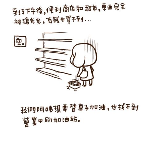 老門的地震後的生活09.jpg