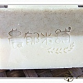 三代糙米皂.JPG