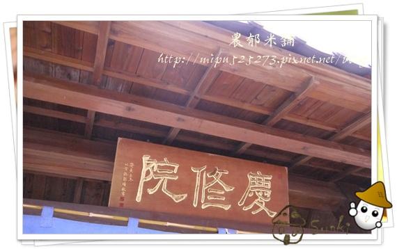 慶修院49.JPG