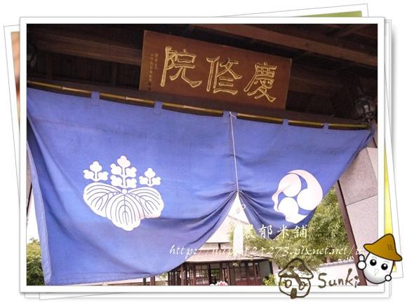 慶修院50.JPG