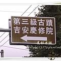 慶修院58.JPG