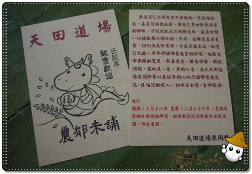 天田道場 卡片
