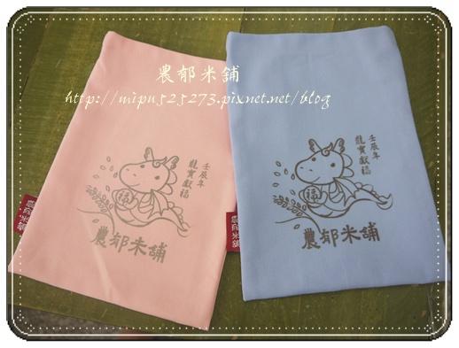 彌月福袋 粉+藍