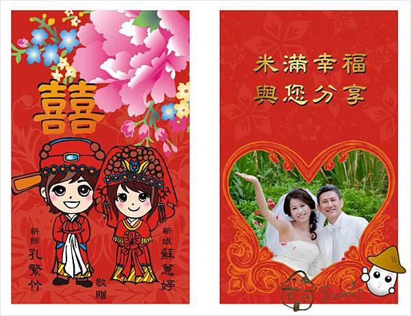 2011-0824囍卡-公仔-1