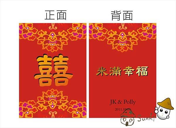 2011-0920囍卡-2模