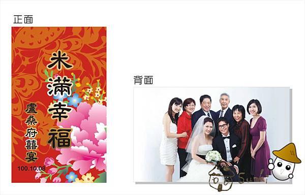 2011-0920囍卡-修改2