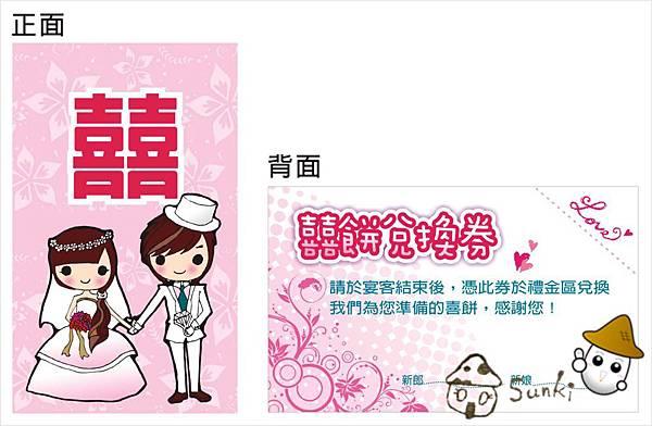 2011-0922囍餅兌換券-1