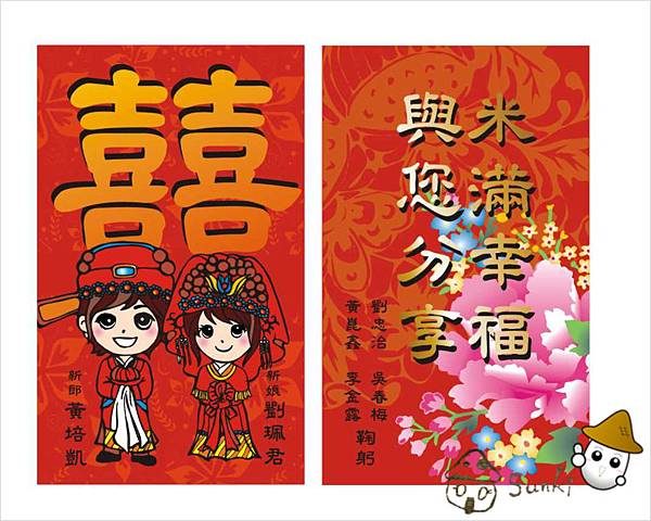 2011-1031囍卡-公仔