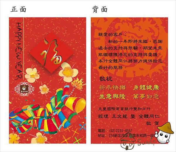 2011-1129-新年卡-修改