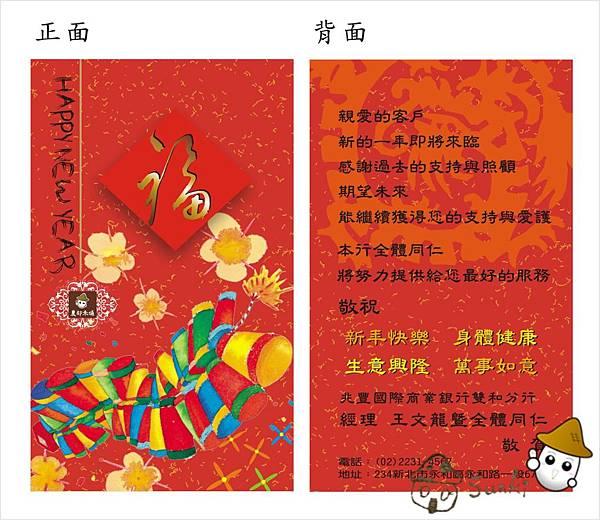 2011-1205新年卡-兆豐修改-4