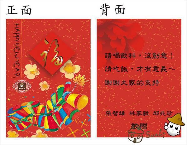 2011-1215-新年福卡-小
