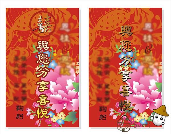 2011-結婚小賀卡-1