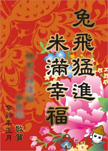 2011-兔飛猛進-賀卡
