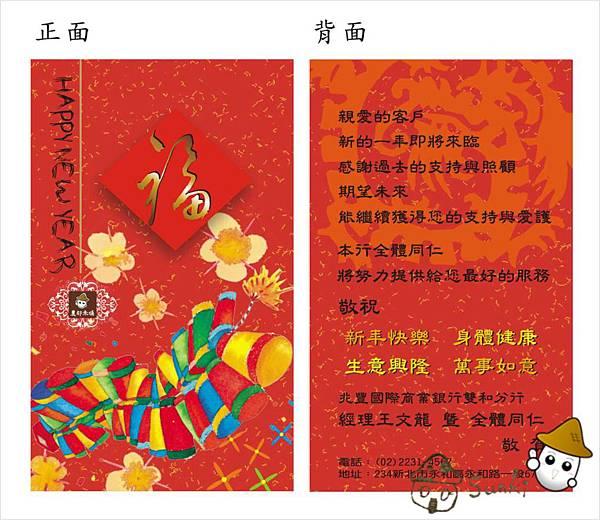 2011-新年卡-兆豐修改-3