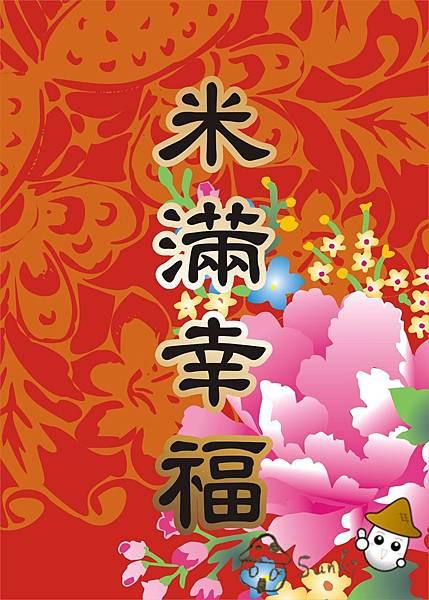 2011-農郁米舖-米滿幸福