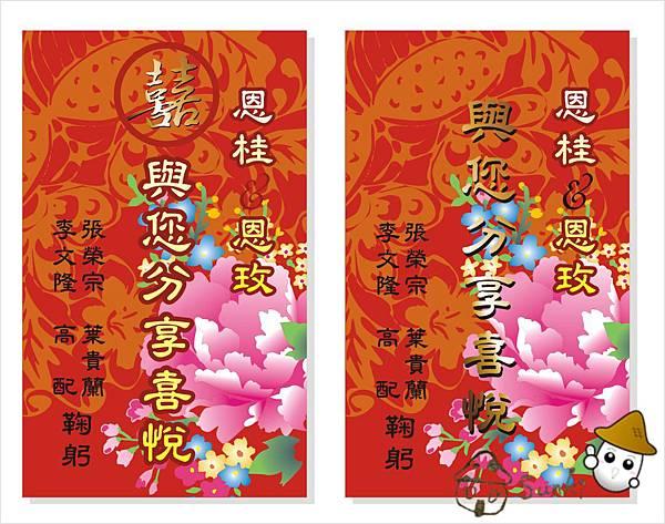 2011-農郁米舖-結婚小賀卡-1