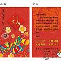 2012-0103-廣懋新年卡