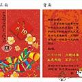 2012-0104-廣懋新年卡