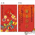 2012-0105-博世新年卡