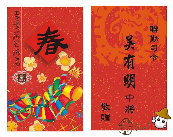 2012-0106-聯勤司令-新年卡-1