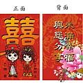2012-0326-囍卡-中國公仔