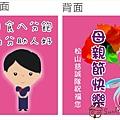 2012-0423-母親節卡片