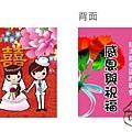 2012-0514-慈濟卡片-小
