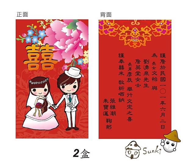 2012-0520-囍卡-西洋公仔-1 (1)