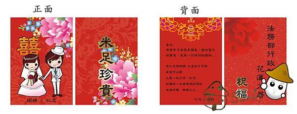 2012-0604-囍卡-中國公仔-1